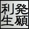 『修証義』第四章「発願利生」を現代語訳するとこうなる ~人の幸せを願う~
