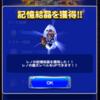 レッドXⅢ&レノ記憶結晶獲得! 秘めたる決意 FFRK