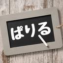 ぱりるぺろらの映画レビュー