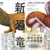 架空の恐竜や動物の生態をガチリアルに描く傑作空想図鑑