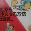 「検査は身体に悪い - 土屋賢二」文春文庫 紅茶を注文する方法 から