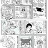 行くぜっ!解凍少女22話「ねこ兄さんとねこ姉さん」