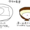 断食と回復食2(おかゆ中心)