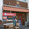 Gapaou(ガパオウ)/ 札幌市北区北8条西6丁目 新和ビル 1F