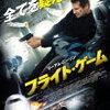 『フライト・ゲーム』航空保安官が乗員乗客のために奮戦!