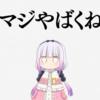 可愛かったアニメキャラベスト10【2017年版】