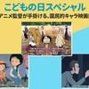 日本映画専門チャンネル こどもの日スペシャル 名アニメ監督が手掛ける 国民的キャラ映画祭‼