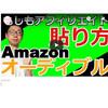 【はてなブログ】もしもアフィリエイトでAmazonオーディブルの広告を貼るやり方(その他Amazonサービスも同じ方法)(使い方)
