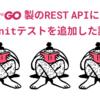 Go製のREST APIにUnitテストを追加した話
