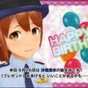 今日のスクスト 悠水誕生日