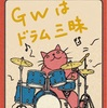 ドラム強化週間♪