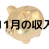 【2019年11月】在宅ワーカーの収入は?はじめての月10万円突破!