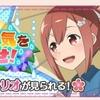 【ゆゆゆい】期間限定イベント【やっかい天気を吹っとばせ! 前編】