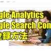 ブログ超初心者が、グーグルアドセンス合格までの道のりまで パート3 「Google Analytics」と、「Google Search Console」を登録しよう!