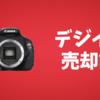 カメラのキタムラ「セルフ発送買取」に挑戦!7年前のカメラはいくらで売れる?