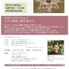 ヨガワークショップ in 横浜 2019/3/30