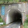 神子沢隧道を通ってきた