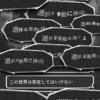 「ALTER EGO(オルターエゴ)」ゲームでは珍しく文字の扱い方が凝っていた
