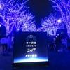 《旅日記》【イルミネーション】青い渋谷~青の洞窟2019~に行ってきた!