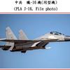 (海外の反応) 中国軍用機10大台湾防空識別圏進入