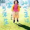 きょうの1冊☆『かみさまは小学5年生』を読みました!