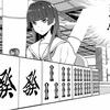 『咲-Saki-』第236局「執念」感想