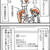 【バンギャ漫画】SNSで出会った人達1