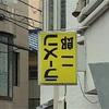 🍜【ラーメン二郎ひばりヶ丘駅前店】平日でも行列だよ〜
