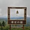 【リゾート】 志賀高原② ~横手山・渋峠編~