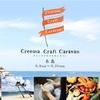 ハンドメイドマーケットプレイス「Creema」は、福岡県糸島市で市(いち)を開催!全国各地の手作りファンとつながり、手作りファン同志をつなげるのが狙い。
