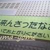 天女の湯 ~何だか良い匂いのトイレ(1月24日)