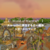 【World of Worcraft】Trollについて