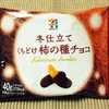 セブンプレミアム 冬仕立てくちどけ柿の種チョコ