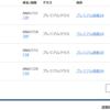 関西空港発『日帰りSFC修行』ルートを徹底検索!『最短解脱への道』と『おすすめルート』をご紹介!!