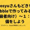 bosyuさんもどきをBubbleで作ってみる!(初級者向け)~1:前準備をしよう