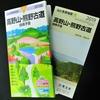 2019年版の「高野山・熊野古道 伯母子岳」が発行されました