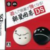 銀星囲碁DS プレミアソフトランキング