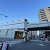 【大田区】京浜急行電鉄の大森町駅周辺を散策してみる