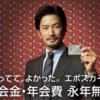 「海外旅行保険、自動付帯なんです。」年会費無料のエポスカード発行のみで7000円!!このチャンスを逃すな!!