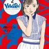 YAWARA柔道アニメなのに女性でもハマル。その魅力とは。