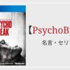 PsychoBreak(サイコブレイク)│名言・セリフ集