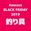 【2019Amazonブラックフライデー】釣り具まとめ(11/22~11/24開催・随時更新)