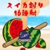 【ゲーム制作】16連射スイカ割り【リリース】