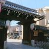 【京都で安飲み 番外編01】京都中心部の風俗産業について…