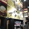 ラーメン【鶏真】愛媛県松山市大街道