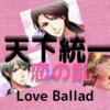 天下統一恋の乱 Love Ballad イケメン武将たちとの恋が始まる アプリゲーム