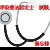 呼吸療法認定士 試験のための備忘録