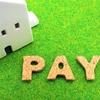 クレジットカードで納税って本当にお得なの?おすすめの高還元クレジットカード紹介(追記有)