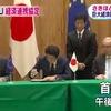 日欧 EPA 署名式が東京で完了、互いに大きなビジネスチャンスを手にする結果となる