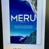 雪と氷と岩の極限。難攻不落の「MERU」に挑んだ、不屈の男たちに唸る!
